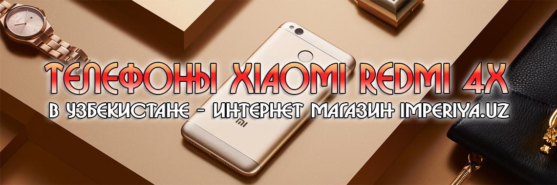 Xiaomi Redmi 4x в Узбекистане
